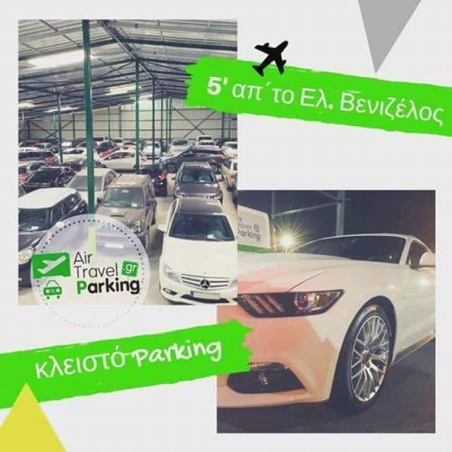 Car Station Indoor Parking | Koropi Athens Attica | Air Travel Parking