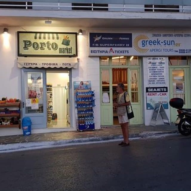 SuperMarket | Porto Market| Batsi Andros